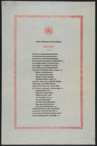 Congratulatory Address from the University of Calcutta, 1901 (click to enlarge)