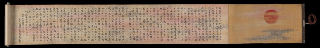 Congratulatory Address from the University of Tokyo, 1901 (DC 184/70)
