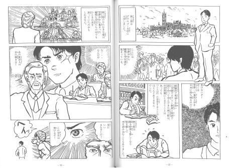 Manga Comic produced by the Taku City Board of Education to tell the story of Shida. This page shows Shida being taught by Lord Kelvin at the University of Glasgow. ( Copy of the comic held by the Archive Services)