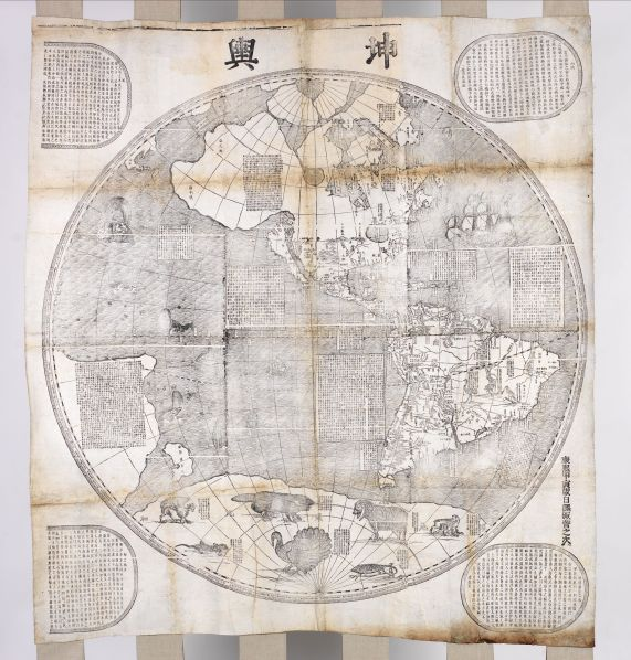 KUNYU QUANTU (A Map of the Whole World), by Ferdinand Verbiest, 1674 (GLAHM E.289)