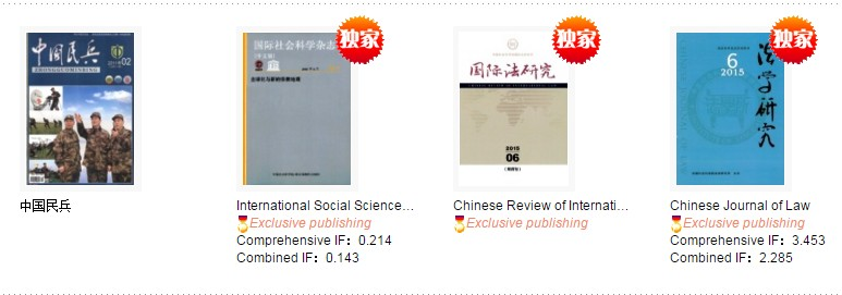China Acadmic Journals Series G image